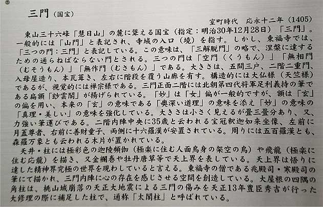 toufukuji20090721u.jpg