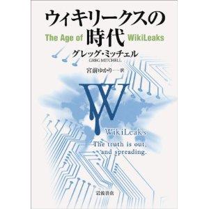 wikileaksnojidai.jpg