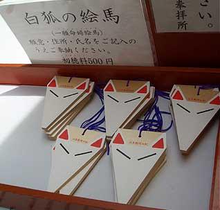 京都 伏見稲荷 狐の絵馬
