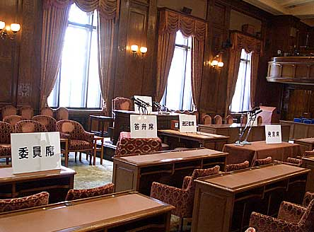 第一委員室